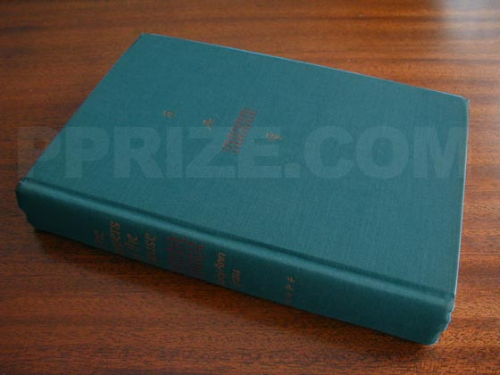 Picture of the first edition Alfred A. Knopf boards for The Keepers of the House.